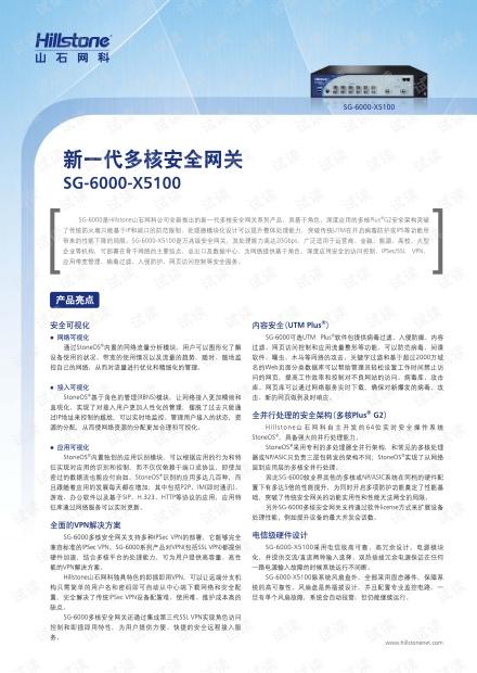 山石网科新一代多核安全网关SG-6000-X5100介绍