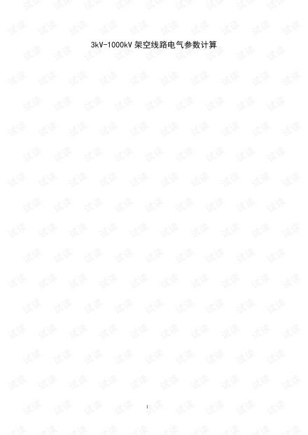 3kV-1000kV 架空线路电气参数计算.pdf