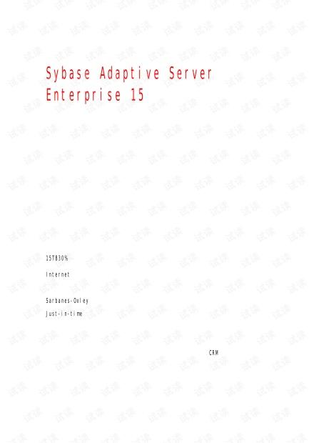 新一代数据管理利器:Sybase ASE15
