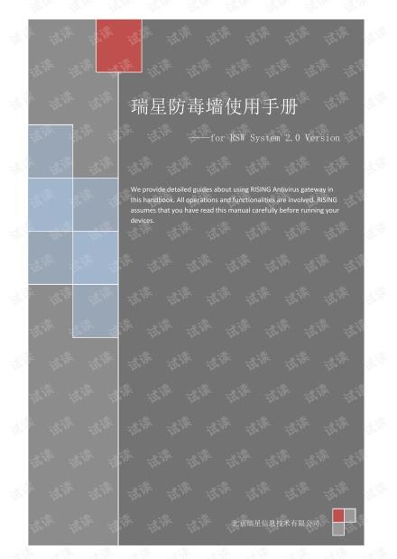 瑞星防毒墙使用手册(RSW系统V2.0)