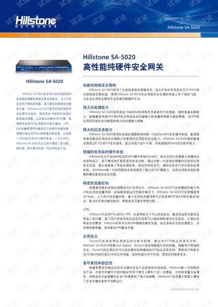 Hillstone SA-5020高性能纯硬件安全网关产品简介