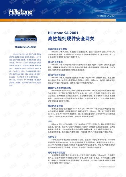 Hillstone SA-2001高性能纯硬件安全网关产品简介