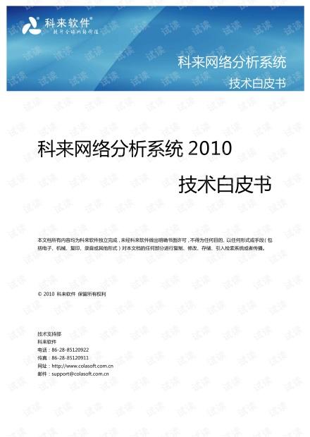 科来网络分析系统2010技术白皮书
