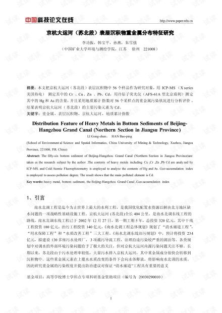 京杭大运河(苏北段)表层沉积物重金属分布特征研究
