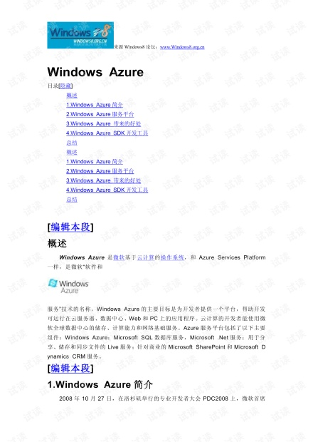 Windows Azure为开发者展现的云平台