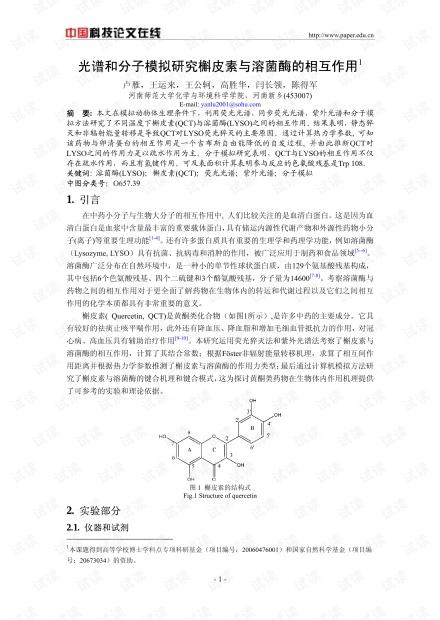 光谱和分子模拟研究槲皮素与溶菌酶的相互作用