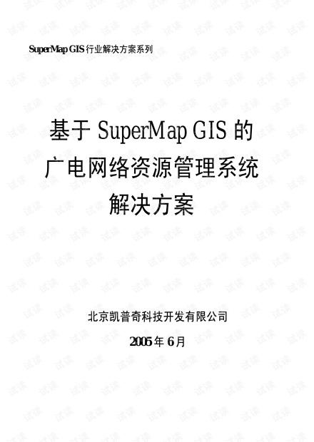 基于SuperMap GIS的广电网络资源管理系统解决方案