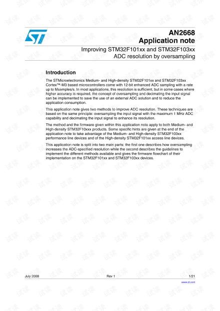 使用过采样技术提升 STM32 的 ADC 采样精度