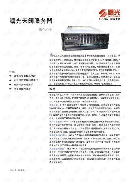 曙光天阔服务器I940r-F产品手册
