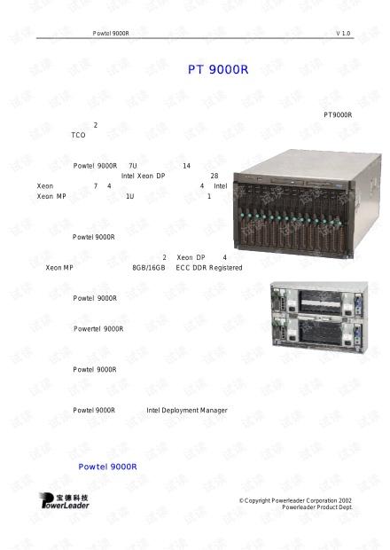 宝德刀片式服务器PT9000R产品简介