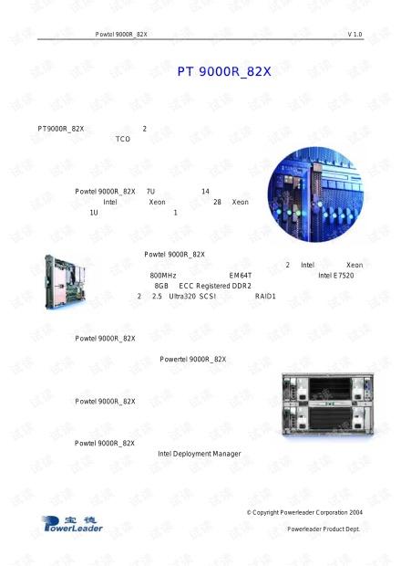 宝德刀片式服务器PT9000R_82X产品简介