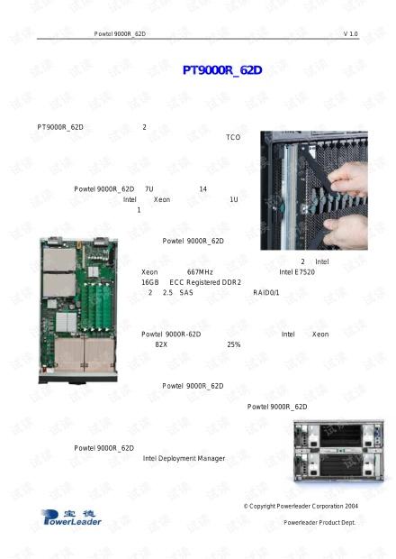 宝德刀片式服务器PT9000R_62D产品简介