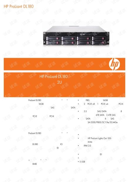 HP ProLiant DL180服务器产品说明书