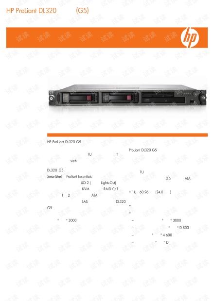 HP ProLiant DL320第五代(G5)服务器产品说明书