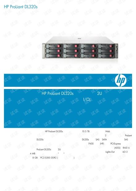HP ProLiant DL320s服务器产品说明书