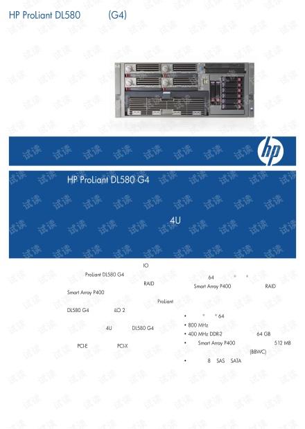 HP ProLiant DL580第四代(G4)服务器产品说明书