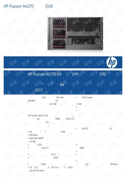 HP ProLiant ML570第四代(G4)服务器产品说明书