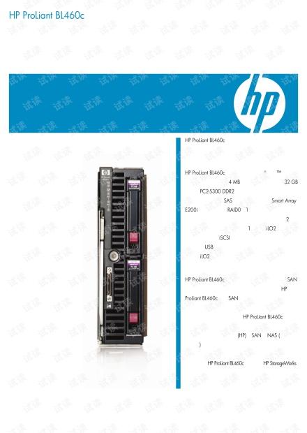 HP ProLiant BL460c刀片式服务器产品说明书