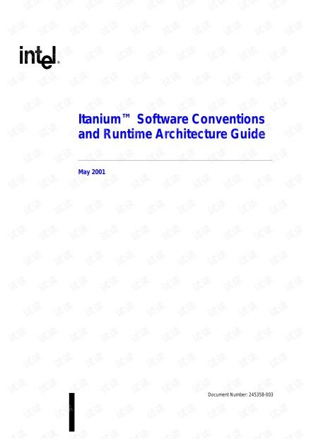 英特尔安腾软件协议和运行时间架构指南