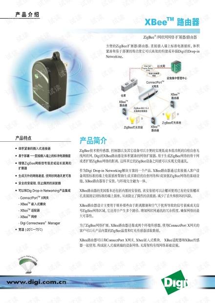 XBee路由器产品介绍