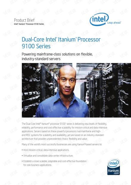 英特尔安腾处理器9100系列产品简介