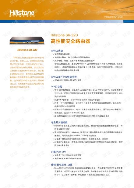 Hillstone SR-320高性能安全路由器产品手册
