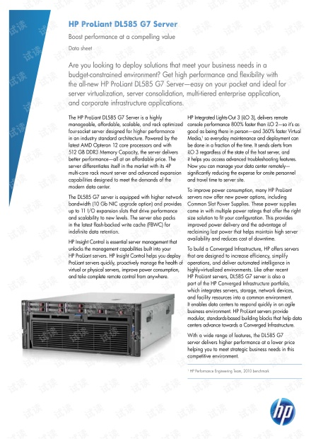 惠普ProLiant DL585 G7服务器产品手册(英文)