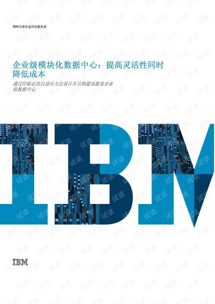企业级模块化数据中心(EMDC)