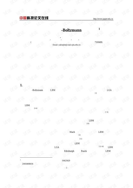 声波衰减的格子-Boltzmann方法模拟