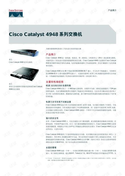 Cisco Catalyst 4948产品手册