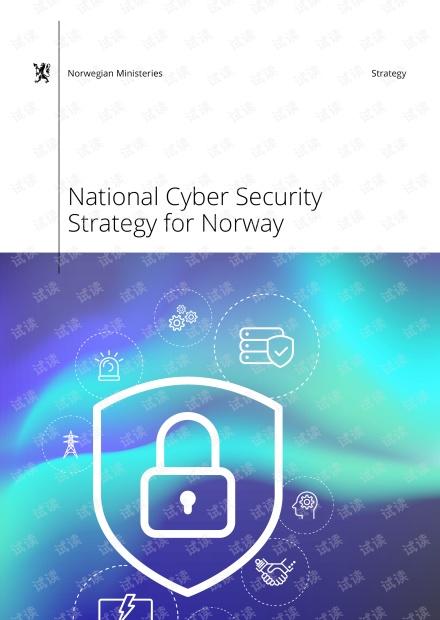 挪威《国家网络安全战略》national-cyber-security-strategy-for-norway.pdf