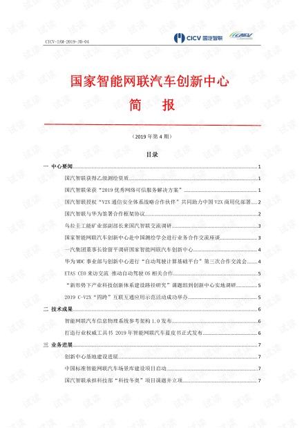 国家智能网联汽车创新中心简报(第四期).pdf