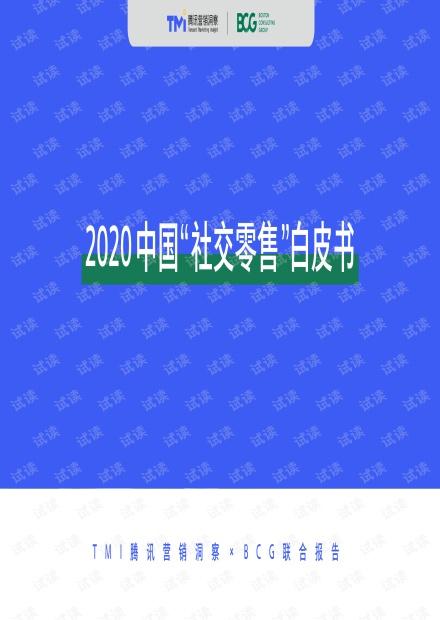 """【腾讯研究院】2020中国""""社交零售""""白皮书.pdf"""