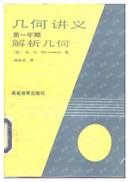 几何讲义++第一学期++解析几何.pdf