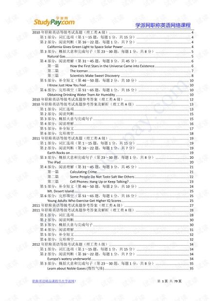 学派网2010-2014年职称英语_理工A_历年真题汇总.pdf
