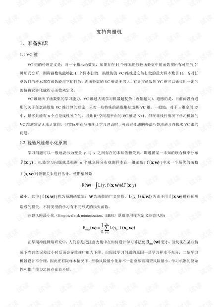 支持向量机原理.pdf