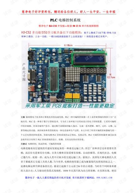 PCL电梯控制系统.pdf