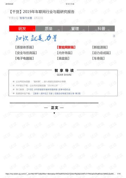 【干货】2019年车联网行业与题研究报告.pdf