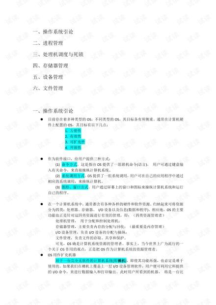 三的笔记汤子瀛版操作系统笔记.pdf