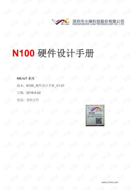 N100硬件指导设计手册_V1.01.pdf