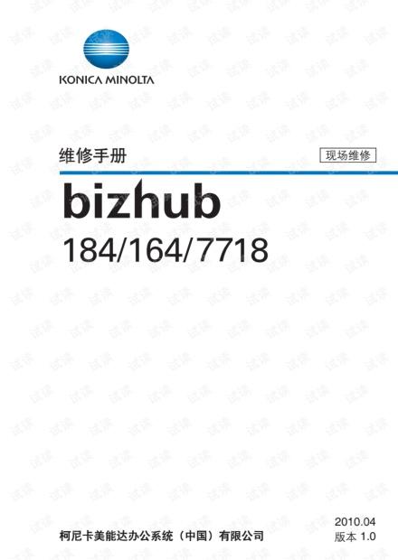 Konica_bizhub_184现场维修.完全版.pdf