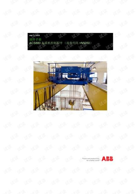 ACS880 起重机控制程序 (选件代码  N5050)固件手册.pdf