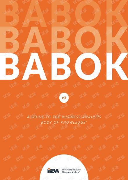 BABOK V3.0 官方足本 业务分析必读之一 共514页