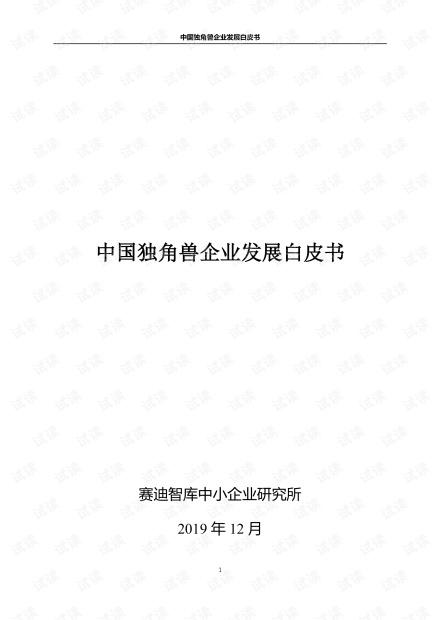 中国独角兽企业发展白皮书201912.pdf