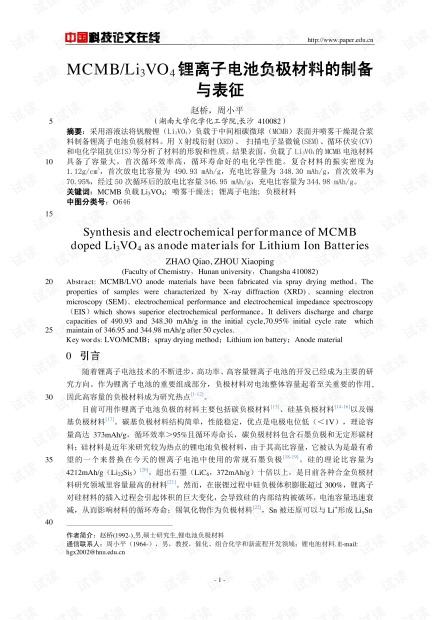 MCMB/Li3VO4锂离子电池负极材料的制备与表征