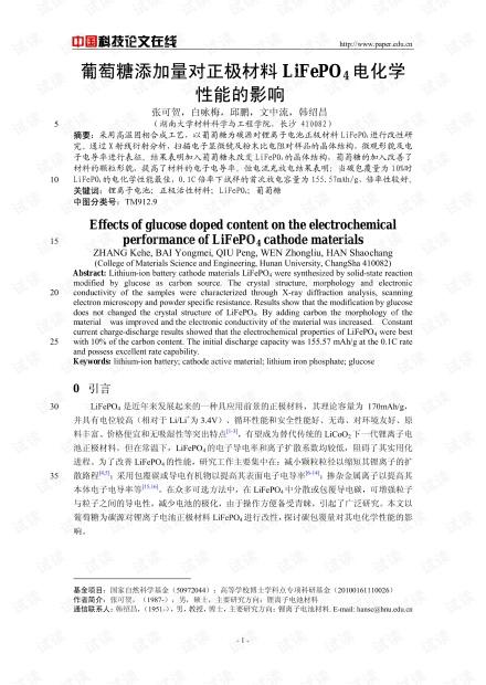 葡萄糖添加量对正极材料LiFePO4电化学性能的影响