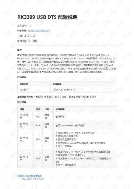 Rockchip_RK3399_Developer_Guide_USB_DTS_CN_V1.3.pdf
