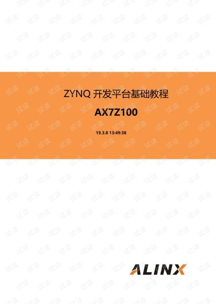 cource_s1_ALINX_ZYNQ(AX7Z100)开发平台基础教程V1.01.pdf