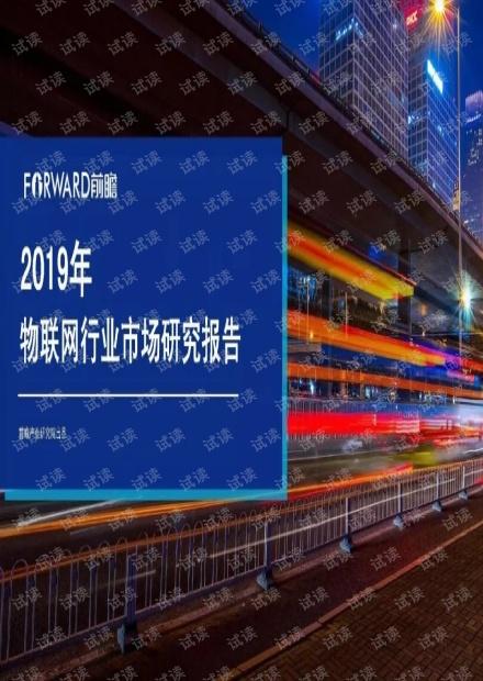 研究院:2019年物联网行业市场研究报告(1).pdf