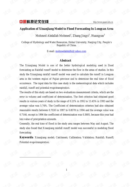 Application of Xinanjiang Model to Flood Forecasting In Longyan Area